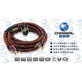 CHOSEAL LB-5111 speakers cables with banana plug connector HIFI EXQUIS speaker wires for main channel or center channel